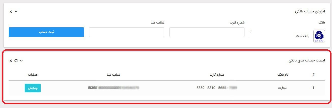 راهنمای ثبت حساب بانکی در سایت