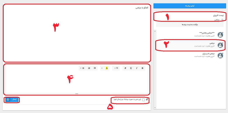 راهنمای ارسال پیام به کاربران