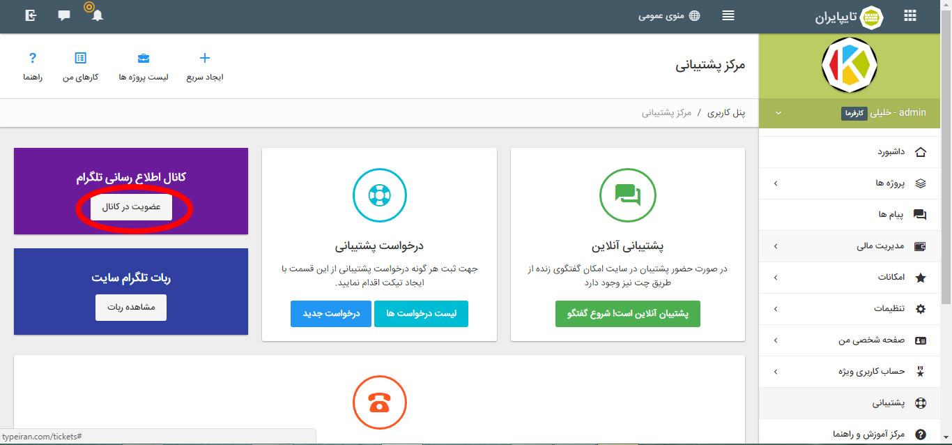 عضویت در کانال تلگرام کارایران